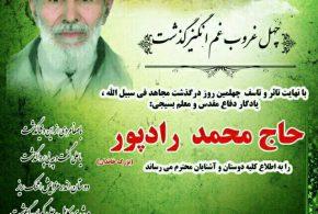 تسلیت چهلمین روز درگذشت شادروان محمد رادپور